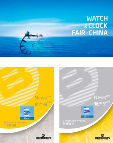 WATCH & CLOCK FAIR CHINA 2015