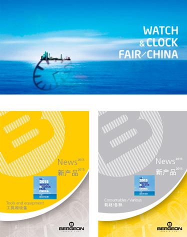 WATCH & CLOCK FAIR CHINA 2015